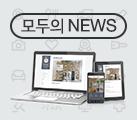 [모두의 NEWS] 충청남도 대학생을 위한 modoo! 홈페이지 제작 공모전!