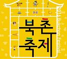 [모두의 News] 2016 북촌축제, 북촌에서 왕의 공방을 만나다!