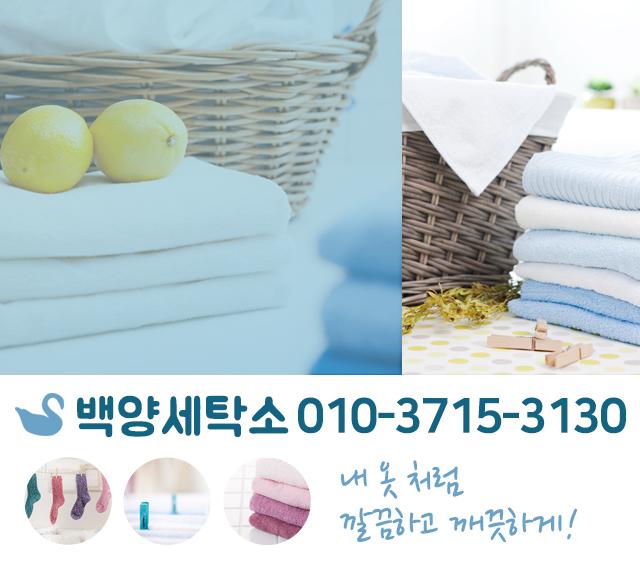 (서구 연희동) 백양세탁의 전화번호 후기 및 약도28